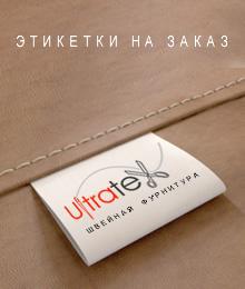 Изготовление этикеток на заказ в компании Ультратекс
